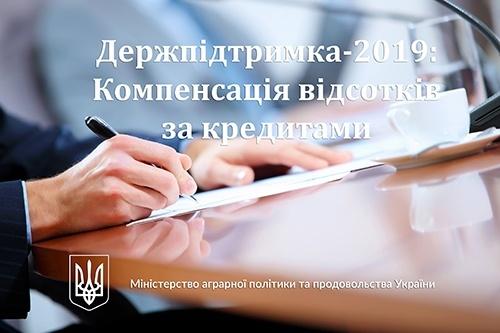 Более 95 млн грн. уже перечислено украинским сельхозпроизводителям на компенсацию процентов по кредитам фото, иллюстрация