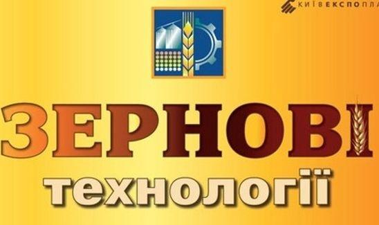 «Зернові технології» запрошують аграріїв на виставку фото, ілюстрація
