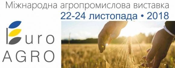 На Львівщині відбудеться III Міжнародна агропромислова виставка «EuroAGRO»  фото, ілюстрація