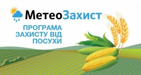 Індексне страхування від погодних ризиків для сільгоспвиробників  запрошує до участі дрібні господарства фото, ілюстрація