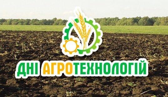 Дни агротехнологий от УКАБ. Демо предпосевной обработки почвы фото, иллюстрация