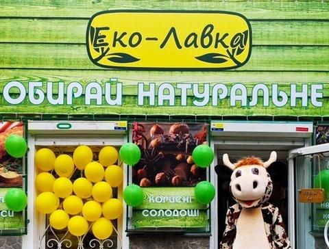 """Із вивісок магазинів зникнуть приставки """"еко"""" фото, ілюстрація"""