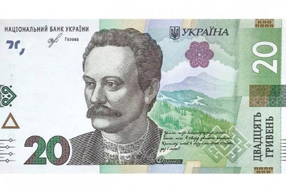 Нацбанк показал новую 20-гривневую купюру фото, иллюстрация