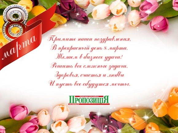Вітаємо всіх жінок з 8 березня! фото, ілюстрація