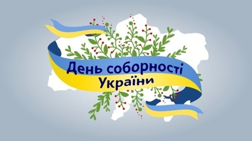 Вітаємо із 100-річчям Дня соборності України фото, ілюстрація