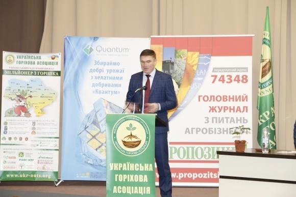 В Києві відбулась підсумкова річна конференція, присвячена горіху фото, ілюстрація