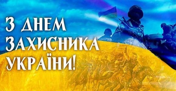 З Днем Збройних Сил України! фото, ілюстрація