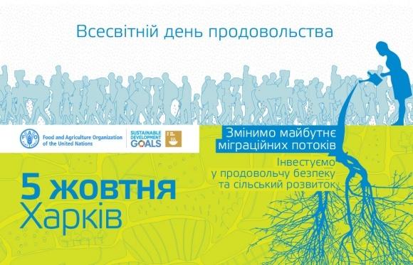 У Харкові відбудеться Всесвітній день продовольства фото, ілюстрація