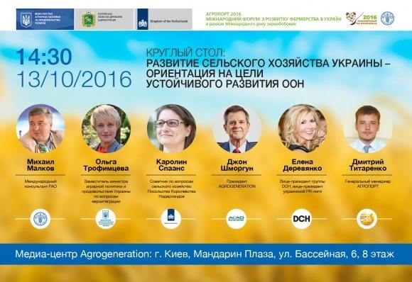 Развитие сельского хозяйства Украины — ориентация на устойчивое развитие ООН фото, иллюстрация