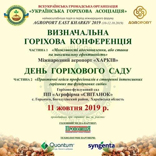 Заборонений бар'єр 50-ї паралелі подолано або таємниці найбільших північних садів в Україні фото, ілюстрація