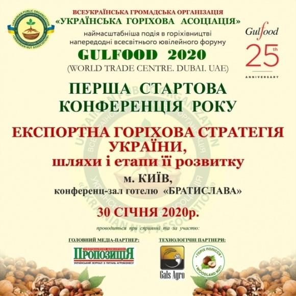 Экспортная ореховая стратегия Украины, пути и этапы её развития фото, иллюстрация