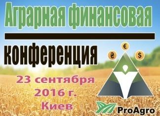 II Аграрна фінансова конференція: де, з ким і на яких умовах? фото, ілюстрація