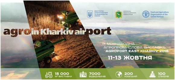 11–13 жовтня в Харкові пройде виставка АГРОПОРТ СХІД ХАРКІВ 2018 фото, ілюстрація