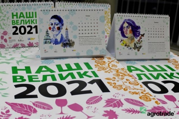 Группа АГРОТРЕЙД презентовала корпоративный календарь, посвященный выдающимся личностям фото, иллюстрация