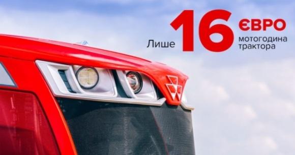 16 евро/моточас трактора. С АМАКО это реальность фото, иллюстрация