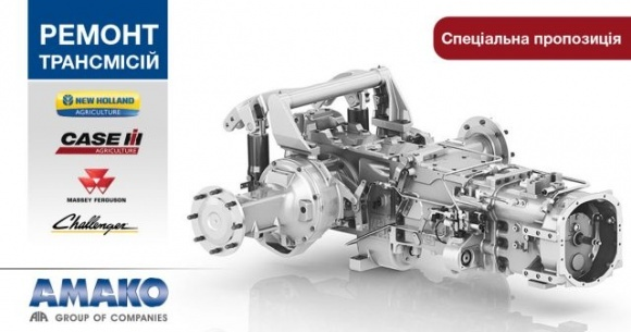 AMAKO пропонує спеціальні ціни на ремонт трансмісій фото, ілюстрація