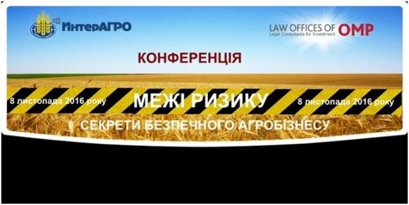 ОМП розкаже про секрети ведення безпечного агробізнесу фото, ілюстрація