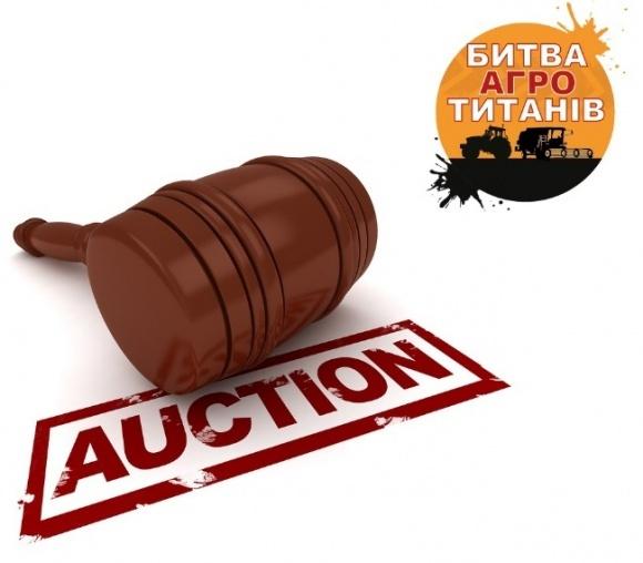 В Україні відбудеться перший аукціон вживаної агротехніки фото, ілюстрація