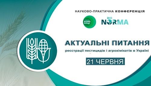 Інститут агробіології, що входить до складу ГК БІОНОРМА запрошує на науково-практичну конференцію фото, ілюстрація