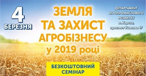 Медіа-партнерство на семінарі «Земля та захист агробізнесу у 2019 році фото, ілюстрація