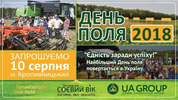 10 августа в Кропивницком состоится крупнейший День поля-2018 фото, иллюстрация
