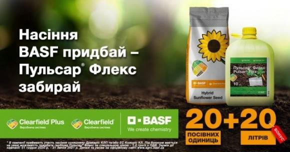 BASF Agricultural Solutions анонсирует акцию для конечных потребителей фото, иллюстрация