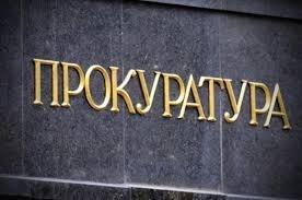 """Неправомерные действия экс-директора """"Хлеб Инвестбуда"""" нанесли ГП более 145 млн грн ущерба - прокуратура Киева фото, иллюстрация"""
