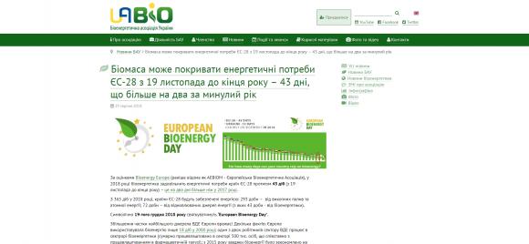 Біомаса покриє енергетичні потреби ЄС-28 з 19 листопада до кінця року  фото, ілюстрація