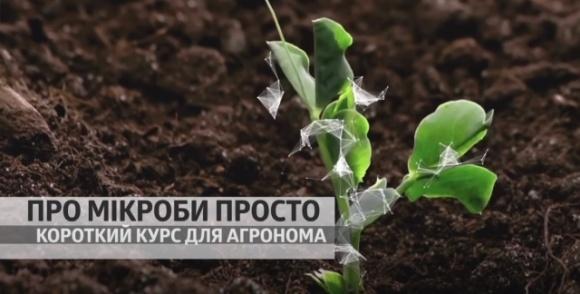 БТУ-ЦЕНТР: вышла новая серия «О микробах просто» фото, иллюстрация