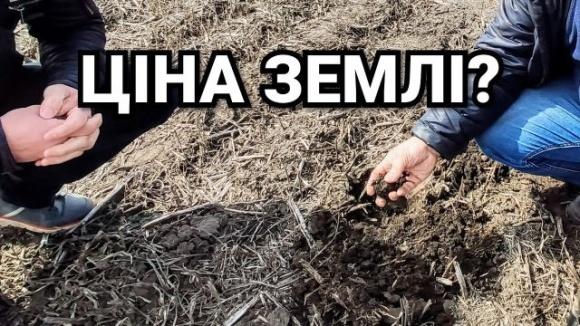 Топ-менеджер агрохолдингу спрогнозував ціни на землю фото, ілюстрація