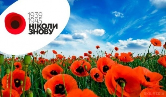 8 травня — День пам'яті та примирення фото, ілюстрація