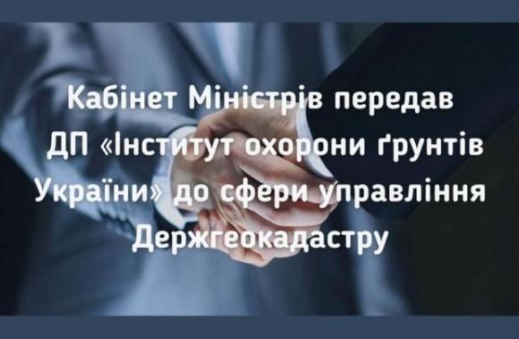 Историческое решение: Кабинет Министров передал ГП «Институт охраны почв Украины» в сферу управления Госгеокадастра фото, иллюстрация