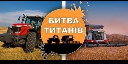 Рекордна кількість відвідувачів, агротехніки та перший в Україні аукціон – Битва Агротитанів 2018 фото, ілюстрація