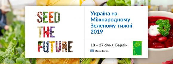 Україна на виставці «Міжнародний зелений тиждень-2019»! фото, ілюстрація