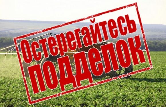 В Украине четверть рынка СЗР - фальсификат фото, иллюстрация