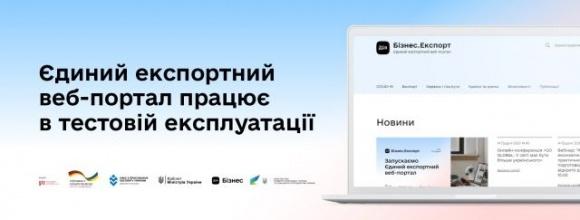 В Украине запустили Единственный экспортный веб-портал фото, иллюстрация