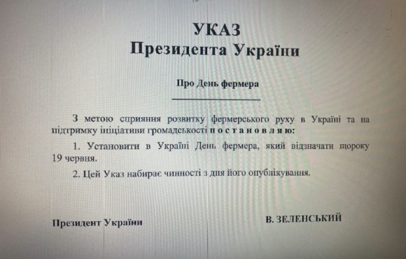 Зеленський ввів в Україні святкування дня фермера фото, ілюстрація