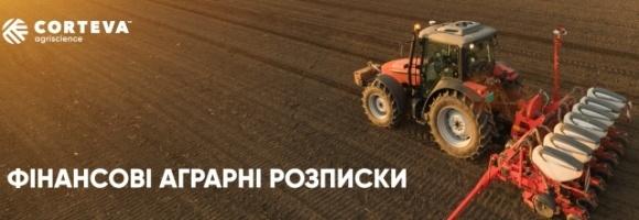 Corteva Agriscience начала работу с финансовыми аграрными расписками фото, иллюстрация