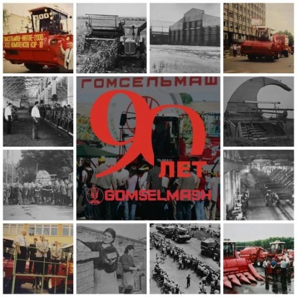 Годы побед и свершений: «Гомсельмашу» — 90 лет!  фото, иллюстрация