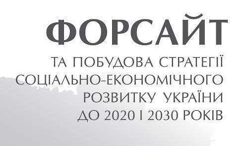 """""""Аграрна наддержава"""" за Всеукраїнський референдум про ринок землі фото, ілюстрація"""