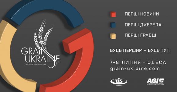 Будьте серед кращих на конференції GRAIN UKRAINE 2017! фото, ілюстрація