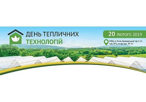 Запрошуємо Вас взяти участь у круглому столі: «Захищений ґрунт України:  стан, проблематика та перспективи розвитку» фото, ілюстрація