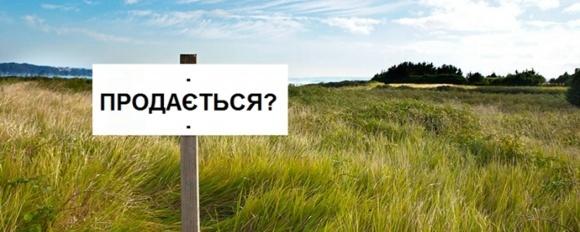 Открытие рынка земель сельхозназначения положительно повлияет на состояние почв, - Украинская аграрная конфедерация фото, иллюстрация