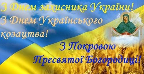 Вітаємо з Покровою Пресвятої Богородиці та з Днем захисника України! фото, ілюстрація