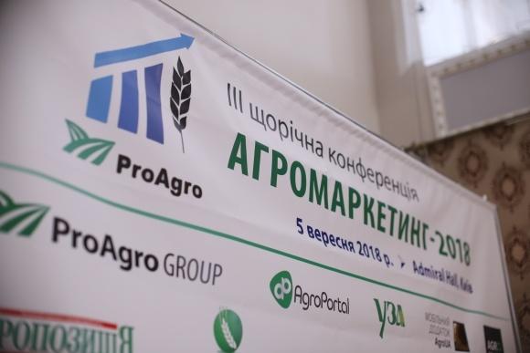 """III щорічна конференція """"Агромаркетинг-2018"""" пройшла в Києві фото, ілюстрація"""