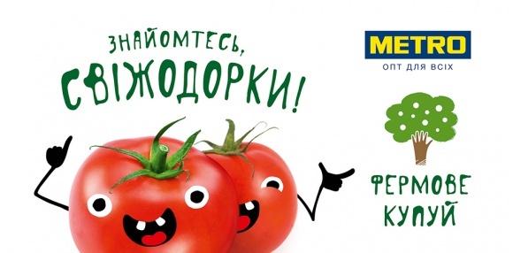 METRO Cash & Carry та Syngenta підбили перші підсумки програми «Фермове» фото, ілюстрація