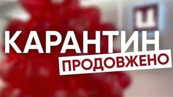 Карантин в Україні не лише подовжили, а й посилили фото, ілюстрація