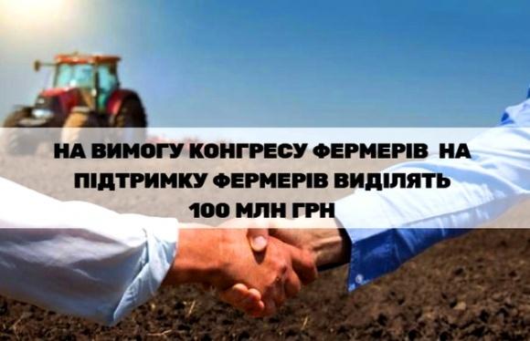 По требованию Конгресса Фермеров для поддержки фермеров выделят 100 млн грн  фото, иллюстрация