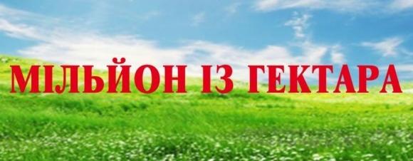 Третья национальная конференция «Миллион с гектара» пройдет в Запорожье фото, иллюстрация