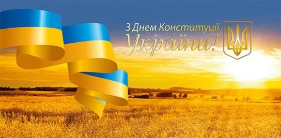 Вітаємо з Днем Конституції України! фото, ілюстрація